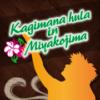 カギマナフラ in 宮古島 2014