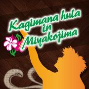 2014年5月16日(金)~18日(日)カギマナフラ in 宮古島 2014