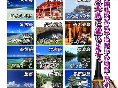 2014年5月18日(日)全島しまうた交流会 in 久米島 2014