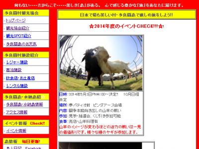2014年5月22日(木)スツウプナカ(豊年祭) / 多良間島