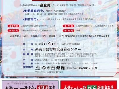 2014年5月25日(日)糸満ハーレー歌大会 / 糸満市・糸満市農村環境改善センター