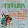うちな~はわいあんシリーズ「UCHINA・HAWAIIAN VOL.2 meets JAZZ」
