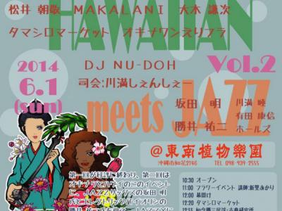 2014年6月1日(日)うちな~はわいあんシリーズ「UCHINA・HAWAIIAN VOL.2 meets JAZZ」 / 沖縄市・東南植物楽園