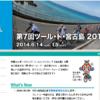 第7回ツール・ド・宮古島2014