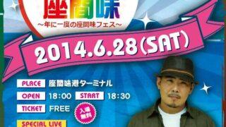 I♥座間味(I LOVE 座間味)のポスター1