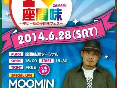 2014年6月28日(土)I♥座間味(I LOVE 座間味) / 座間味島・座間味港ターミナル