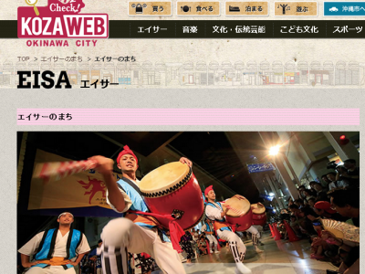 2014年6月15日(日)~7月26日(土)エイサーナイト2014 / 沖縄市・ミュージックタウン音楽広場、他
