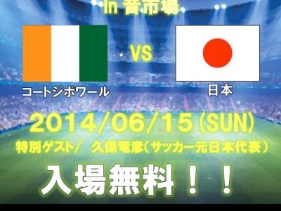 2014FIFAワールドカップ パブリックビューイング / 沖縄各地