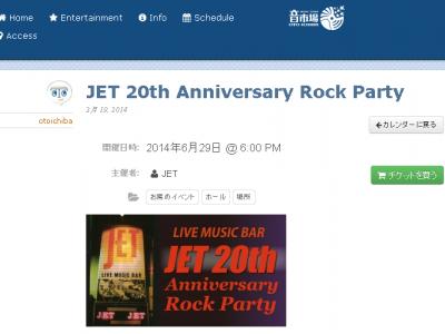 2014年6月29日(日)JET 20th Anniversary Rock Party / 沖縄市・ミュージックタウン音市場