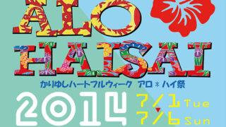 ALO HAISAI アロ*ハイ祭 フライヤー1