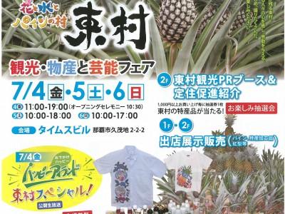 2014年7月4日(金)~6日(日)東村 観光・物産と芸能フェア / 那覇・タイムスビル