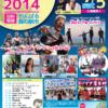 マハイナフェスタ2014&やんばる海の駅市