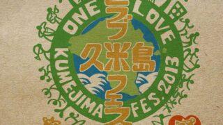 ワンラブ久米島フェス2014 / 久米島町奥武島