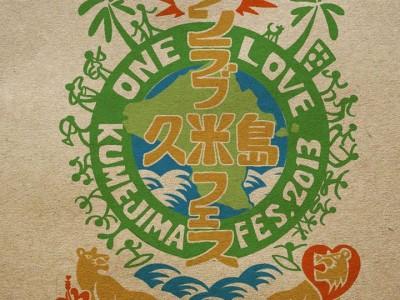 2014年7月5日(土)・6日(日)ワンラブ久米島フェス2014 / 久米島町奥武島