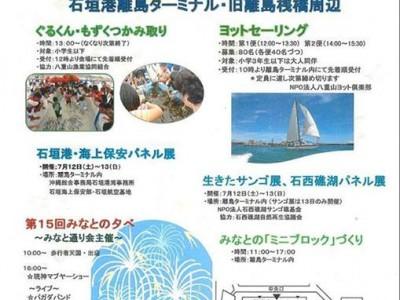 2014年7月13日(日)2014石垣港みなとまつり / 石垣港離島ターミナル