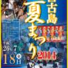 宮古島夏まつりのポスター