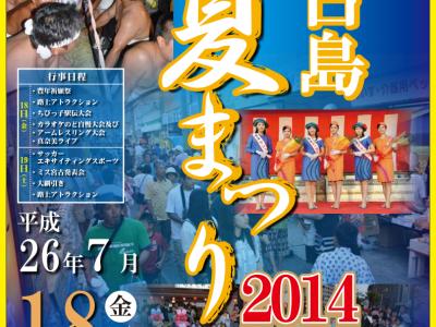 2014年7月18日(金)・19日(土)宮古島夏まつり / 宮古島・中心街メインストリート
