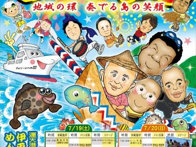 2014年7月19日(土)・20日(日)第26回いへやまつり / 伊平屋村(伊平屋島)