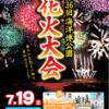 海洋博公園サマーフェスティバル2014(第36回海洋博公園花火大会)のフライヤー1