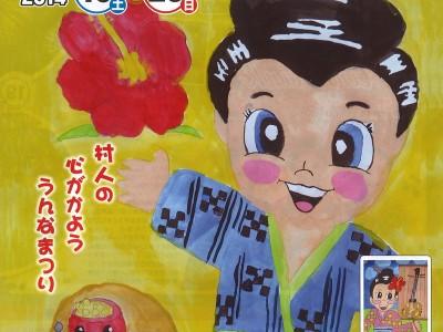 2014年7月19日(土)・20日(日)第31回 うんなまつり / 恩納村コミュニティ広場