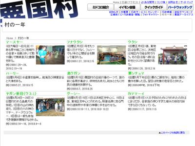 2014年7月20日(日)~22日(火)ヤガン折目(ウユミ) / 粟国島