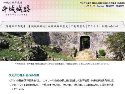 2014年7月27日(日)グスクの響き 夏休み演舞 / 北中城村・中城城跡園