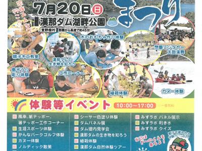 2014年7月20日(日)第21回漢那ダムまつり / 宜野座村・漢那ダム湖畔公園