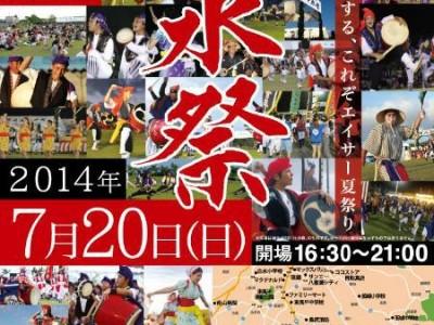 2014年7月20日(日)第5回汗水祭(エイサー祭り) / 八重瀬町・具志頭運動公園陸上競技場