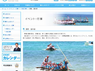 2014年7月20日(日)黒島豊年祭 / 竹富町 黒島