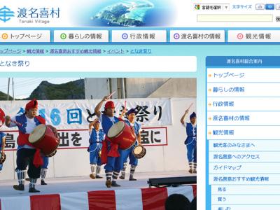 2014年7月20日(日)・21日(月)となき祭り&カシキー(綱引き) / 渡名喜島(渡名喜村)