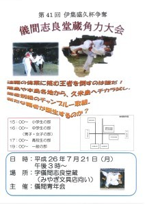 2014年7月21日(月・祝)儀間志良堂蔵角力大会 /久米島・字儀間志良堂蔵