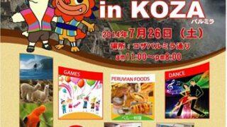 第2回 ペルー文化フェスタ in KOZAのフライヤー