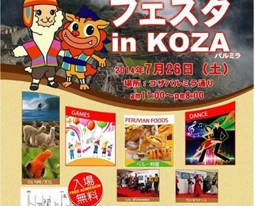 2014年7月26日(土)第2回 ペルー文化フェスタ in KOZA / 沖縄市・パルミラ通り