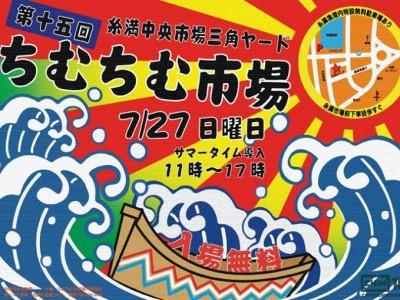 2014年7月27日(日)第15回 ちむちむ市場 / 糸満市中央市場