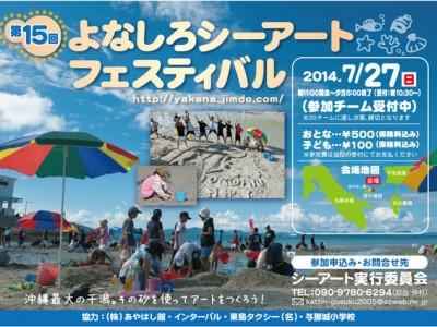 2014年7月27日(日)第15回よなしろシーアートフェスティバル / うるま市・海中道路ロードパーク