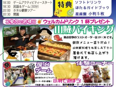 2014年8月1日(金)~31日(日)琉球村夏祭り 2014 / 琉球村