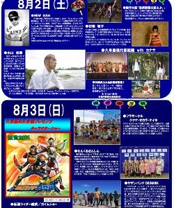 2014年8月2日(土)・3日(日)第14回 久米島まつり / 久米島・久米島町ふれあい公園