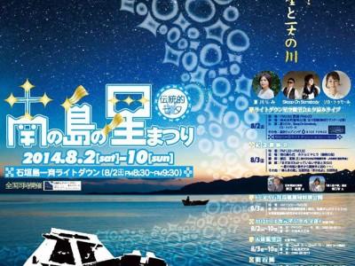 2014年8月2日(土)~10日(日)南の島の星まつり2014 / 石垣島