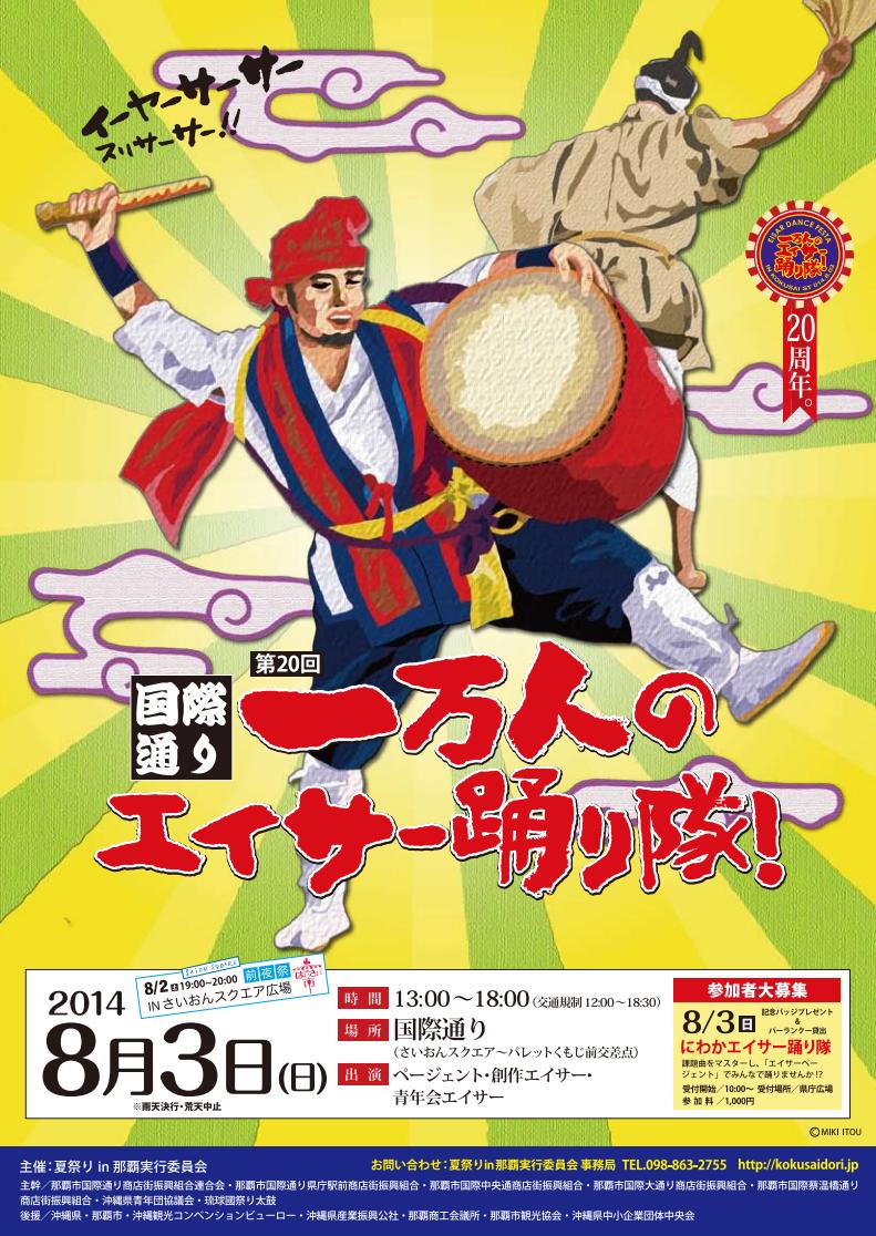第20回 一万人のエイサー踊り隊のポスター