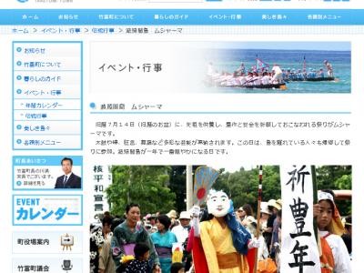 2014年8月9日(土)波照間島のムシャーマ / 波照間島