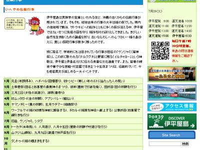 2014年8月11日(月)田名のウンジャミー(海神祭) / 伊平屋島