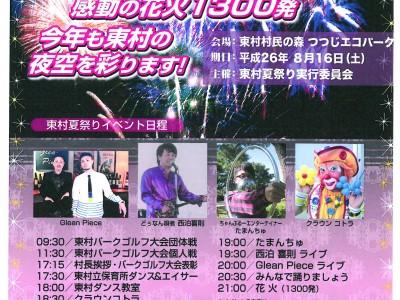2014年8月16日(土)第37回東村夏祭り / 東村村民の森 つつじエコパーク