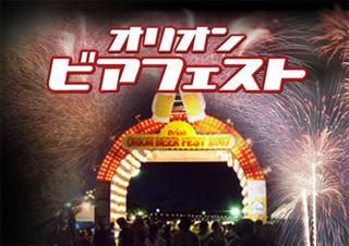 2014年8月16日(土)・17日(日)オリオンビアフェスト2014 in コザ / 沖縄市・コザ運動公園陸上競技場サブグラウンド