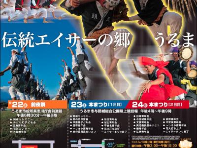 2014年8月22日(金)~24日(日)第9回うるま市エイサーまつり / うるま市・与那城総合公園陸上競技場