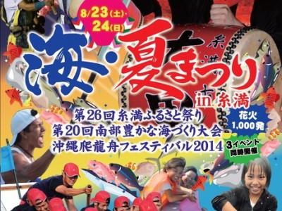 2014年8月23日(土)・24日(日)海・夏まつりin糸満 / 糸満市・糸満漁港北地区