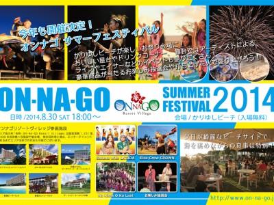 2014年8月30日(土)オンナゴ サマーフェスティバル2014(ON-NA-GO SUMMER FESTIVAL 2014) / 恩納村・かりゆしビーチ