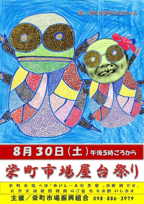 【8月】栄町市場屋台祭りのフライヤー