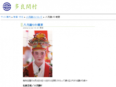 2014年9月1日(月)~3日(日)多良間島八月踊り(豊年祭) / 多良間島