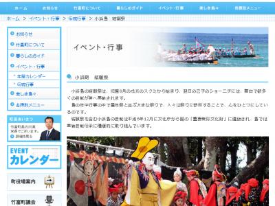 2014年9月25日(木)~27日(土)小浜島 結願祭 / 沖縄県竹富町 小浜島
