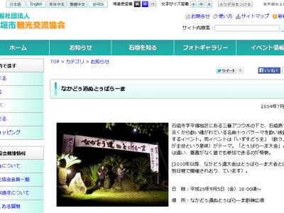 2014年9月5日(金)なかどぅ道ぬとぅばらーま大会 / 石垣島・なかどぅ道ぬとぅばらーま歌碑広場